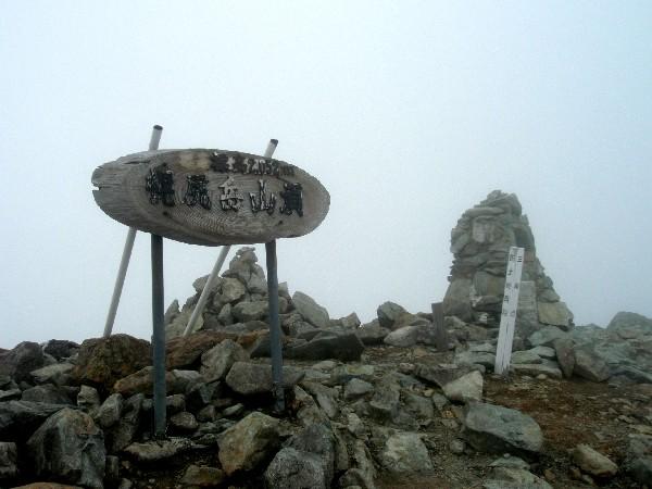 P7070125.JPG山頂.jpg