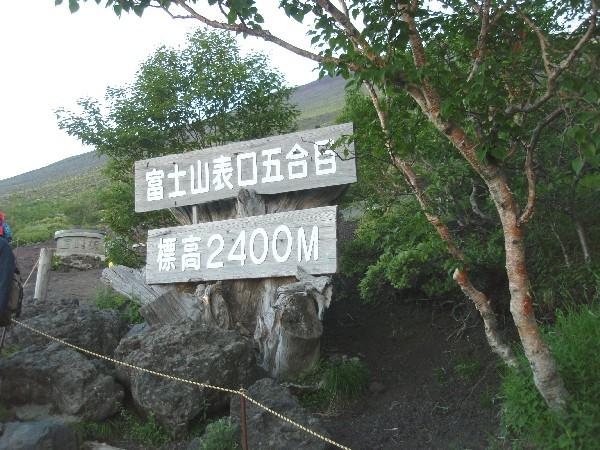 P7260002.JPG登山口.jpg
