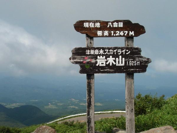 P8110013.JPG八合目.jpg