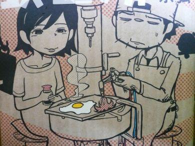 コミックス1巻の表紙