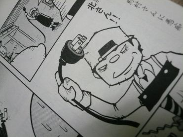 北さんコンセントを引っこ抜く☆