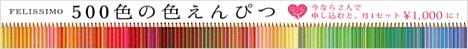 500色の色えんぴつ 広告バナー