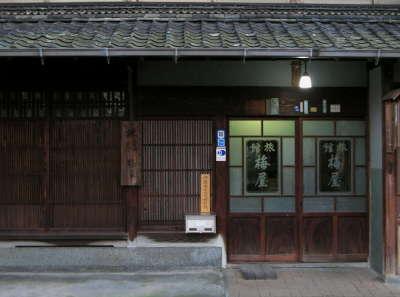 平田宿13・伊賀市0710-400-260