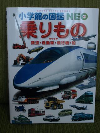 5乗り物図鑑