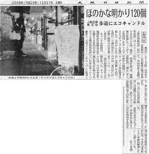 081227大阪日日新聞-クリスマスエコキャンドル記事-2