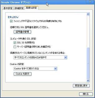 Chrome07