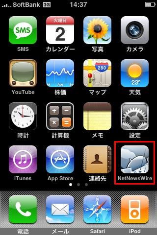 NetNewsWire01
