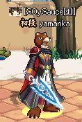 yamanka