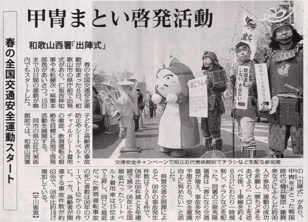 20100407mainichi.jpg
