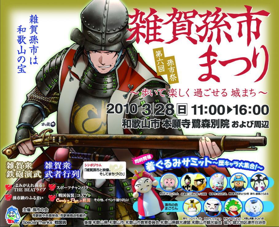 2010magoichi_top2.jpg
