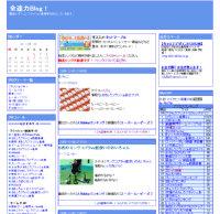 全速力Blog!様