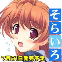 『そらいろ』7月31日発売予定!