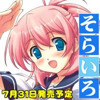 『そらいろ』7月31日発売予定!ai