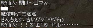 hirakegoma02.jpg