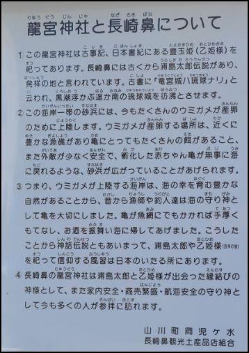 長崎鼻13