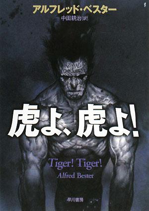 虎、虎、虎!