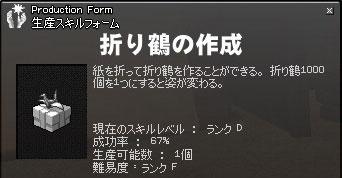 折鶴レシピ