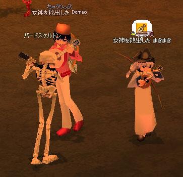 MakiDameo'n Skull