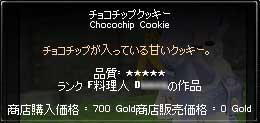 失敗作の☆4クッキーに努力の跡が見えました
