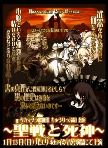 聖戦と死神ポスター