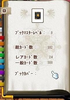 Maple8179a.jpg