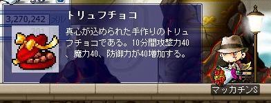 Maple8188a.jpg