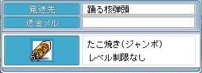 Maple8349a.jpg
