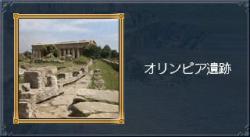 クエ:ゼウスに捧げる祭典:発見物