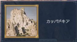 クエ:奇岩の宗教都市:発見物