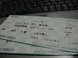 三婆チケット