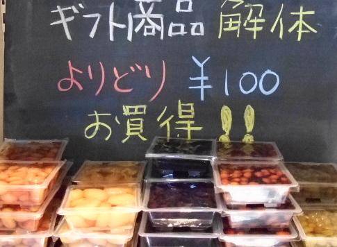 ギフト解体豆