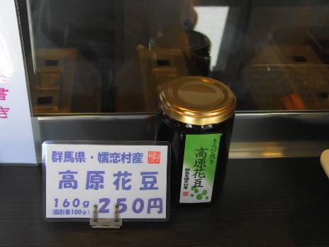 高原花豆瓶
