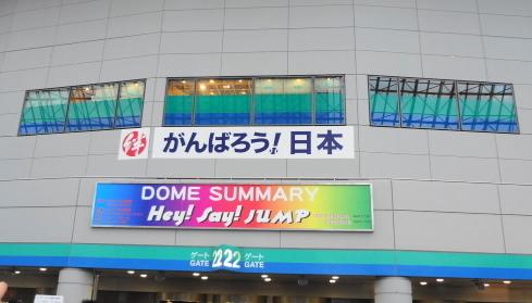 JUMPコンサート