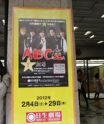 ABC-Z.jpg