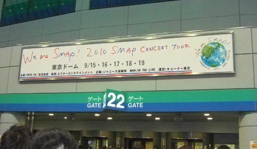 SMAP2.jpg