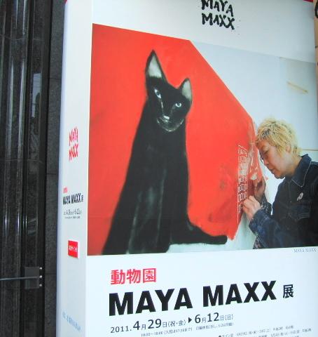 mayamaxx border=