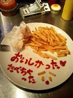 ハンバーガー(食べた後)