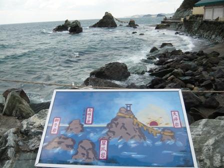 a04夫婦岩2