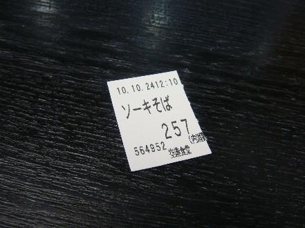101025s 157