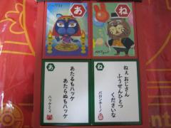 karuta01.jpg