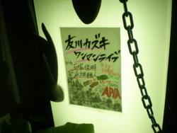 0904TOMOKAWA5.jpg