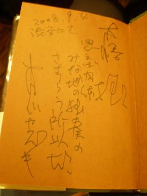 0904TOMOKAWA6.jpg