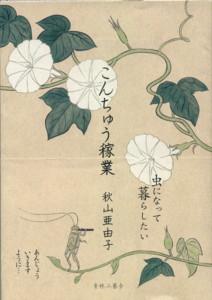 AKIYAMA-konchu-kagyo.jpg