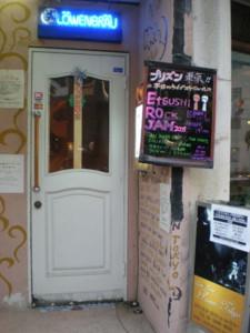 ETSUSHI-ROCK11.jpg