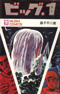 FUJIKO-big1-mushi.jpg