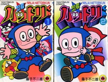 FUJIKO-ninja-hattorikun1-2.jpg