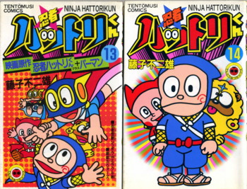 FUJIKO-ninja-hattorikun13-14.jpg