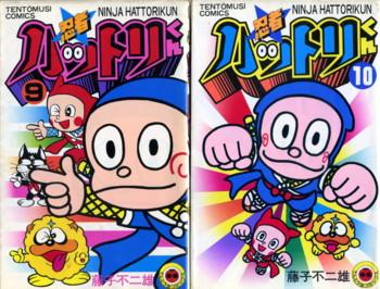 FUJIKO-ninja-hattorikun9-10.jpg