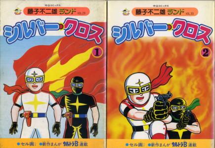 FUJIKO-silver-cross1-2.jpg