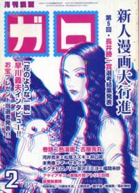 FUKUMITSU-garo1997-2.jpg